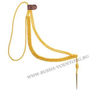Аксельбант офицерский 1 наконечник золотой (мет.нить)