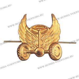 Эмблема петличная Автомобильные войска н\о золото,металл