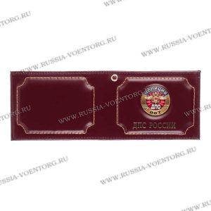 Обложка для удостоверения с жетоном  ДПС РОССИИ