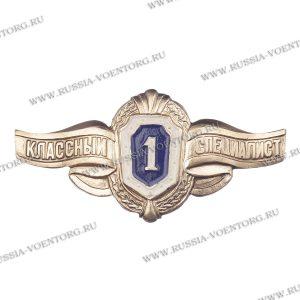 Классность рядового состава ВС РФ,1 класс