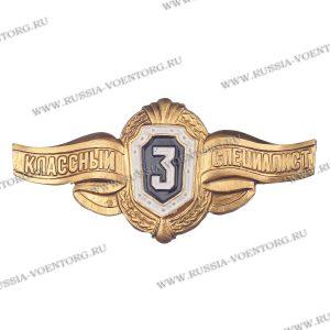 Классность рядового состава ВС РФ,3 класс