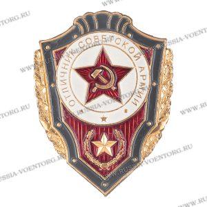 Отличник Советской Армии,алюминий