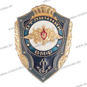 Отличник ВМФ,алюминий