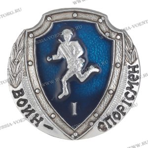 Знак  Воин-спортсмен 1 степени синий,алюминий