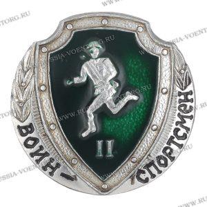 Знак Воин Спортсмен 2 степени зеленый,алюминий