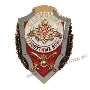 Знак»Отличник Сухопутных войск»