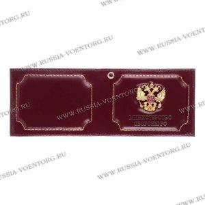 Обложка для удостоверения с жетоном МИНИСТЕРСТВО ОБОРОНЫ РФ
