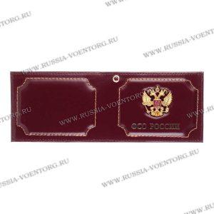 Обложка для удостоверения с жетоном ФСО РОССИИ